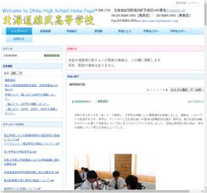 雄武高校の公式サイト