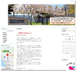 虻田高校の公式サイト