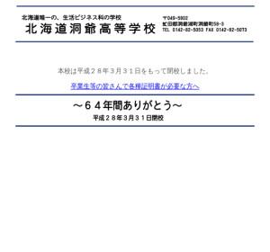 洞爺高校の公式サイト