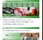 壮瞥高校の公式サイト