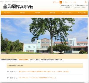 北海道栄高校の公式サイト