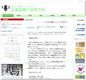 鵡川高校の公式サイト