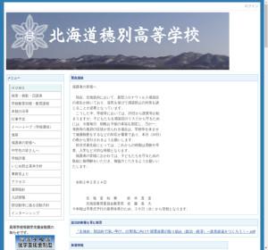 穂別高校の公式サイト