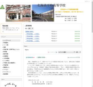 平取高校の公式サイト