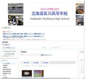 富川高校の公式サイト