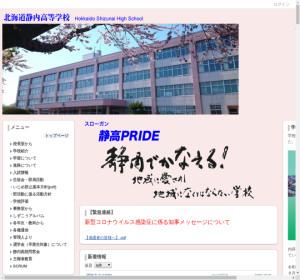 静内高校の公式サイト