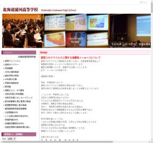 浦河高校の公式サイト