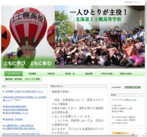 上士幌高校の公式サイト