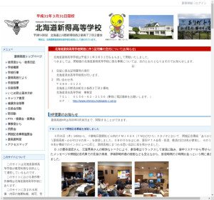 新得高校の公式サイト