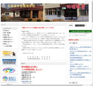 芽室高校の公式サイト
