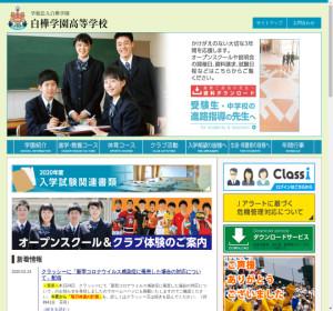 白樺学園高校の公式サイト