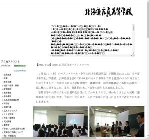 広尾高校の公式サイト