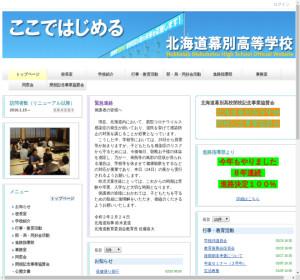 幕別高校の公式サイト