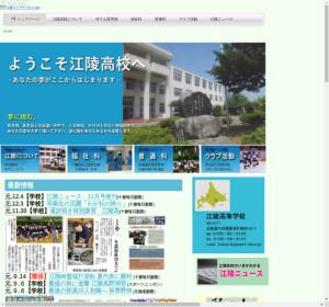 江陵高校の公式サイト