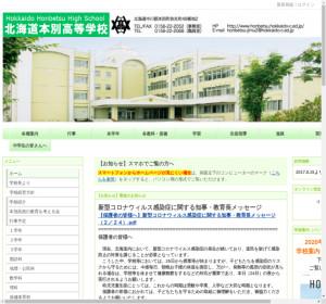 本別高校の公式サイト