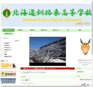 釧路東高校の公式サイト