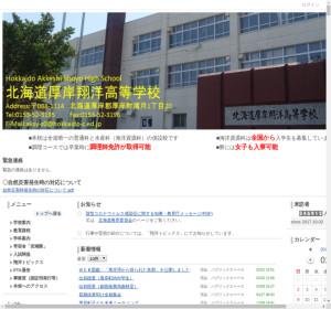 厚岸翔洋高校の公式サイト
