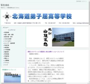 弟子屈高校の公式サイト