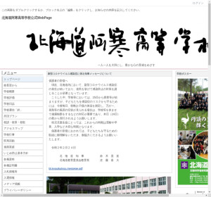 阿寒高校の公式サイト