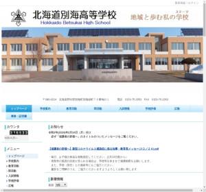 別海高校の公式サイト