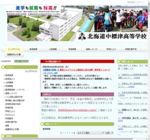 中標津高校の公式サイト