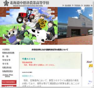 中標津農業高校の公式サイト