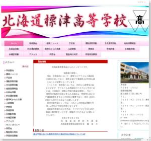 標津高校の公式サイト