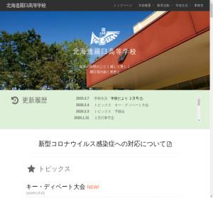 羅臼高校の公式サイト