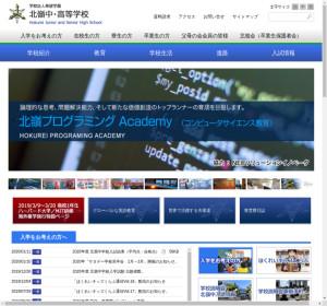 北嶺高校の公式サイト