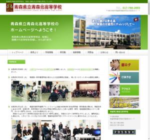青森北高校の公式サイト