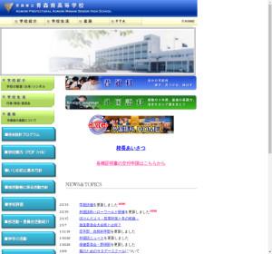 青森南高校の公式サイト