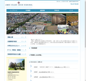 青森東高校の公式サイト