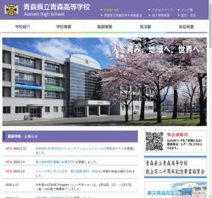 青森高校の公式サイト