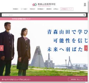 青森山田高校の公式サイト