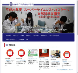 弘前南高校の公式サイト