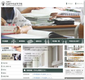 弘前中央高校の公式サイト