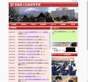 弘前高校の公式サイト