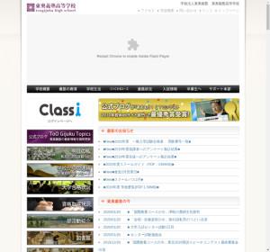東奥義塾高校の公式サイト
