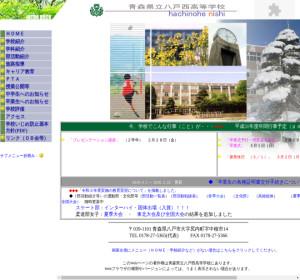 八戸西高校の公式サイト