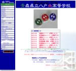 八戸北高校の公式サイト