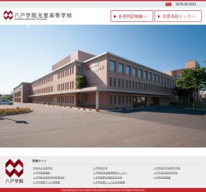 八戸学院光星高校の公式サイト