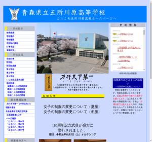 五所川原高校の公式サイト