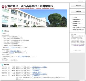 三本木高校の公式サイト