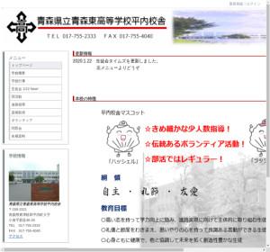 青森東高等学校平内校舎の公式サイト