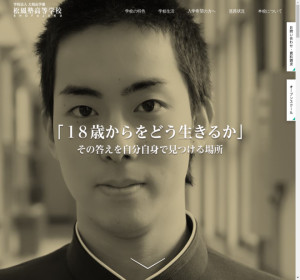 松風塾高校の公式サイト
