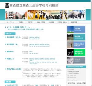 青森北高等学校今別校舎の公式サイト