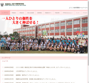 金木高校の偏差値と掲示板   青森県公立 - 高校受験ナビ
