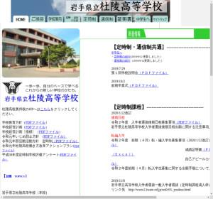 杜陵高校の公式サイト