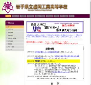盛岡工業高校の公式サイト