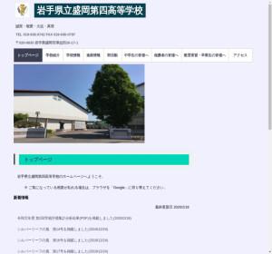 盛岡第四高校の公式サイト
